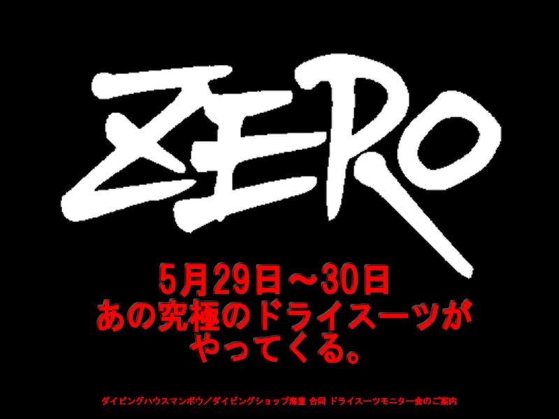 ZEROドライスーツ モニター会
