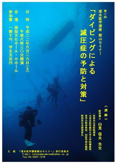 潜水医学講座 館山セミナー ダイビングによる病気・・その予防および対策