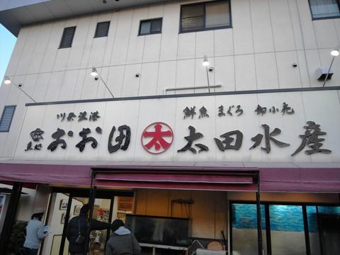 太田水産 伊豆川奈