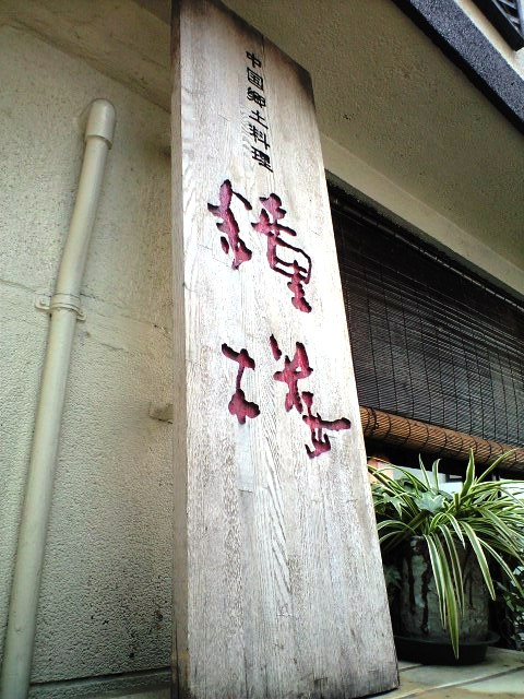 行列のできる刀削麺屋「鐘楼(じょんろう)」 水道橋店