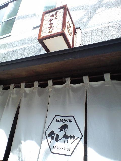新潟カツ丼 タレカツ 水道橋