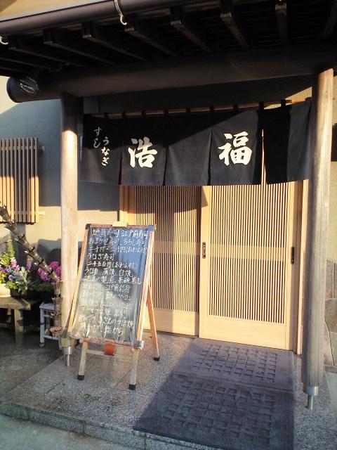伊豆高原で最強と思える鮨屋「浩福」