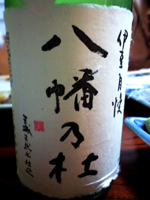 伊豆の地酒 八幡乃杜