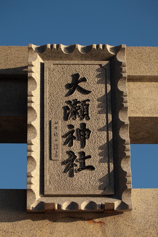 大瀬神社 引手力命神社(ひきてちからのみことじんじゃ)