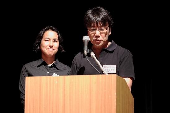 館山セミナー実行委員会