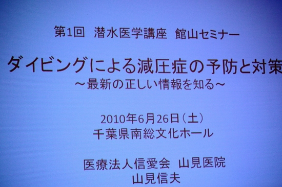 館山セミナー