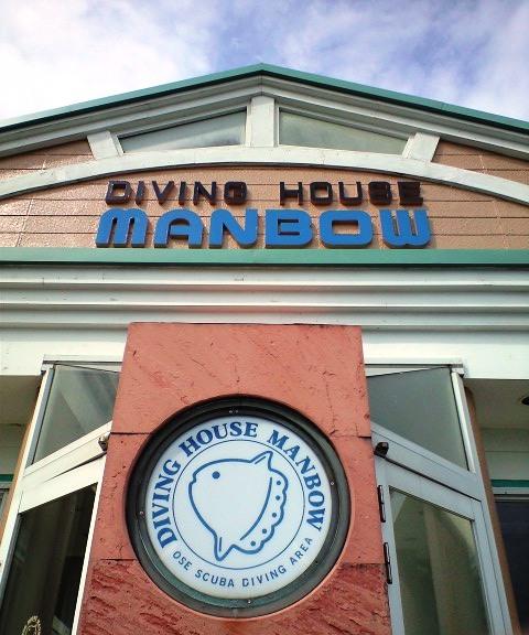 ダイビングハウス マンボウ