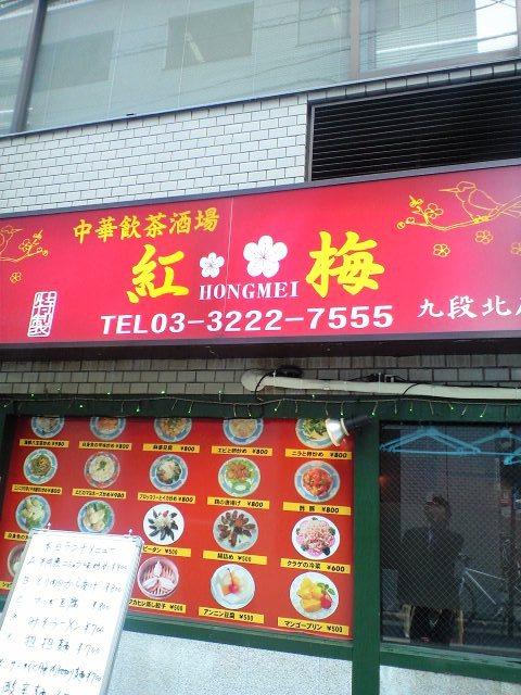 中華飲茶酒場 紅梅(九段下)